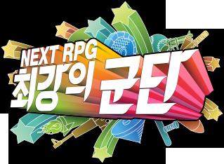 NEXT RPG - 최강의 군단